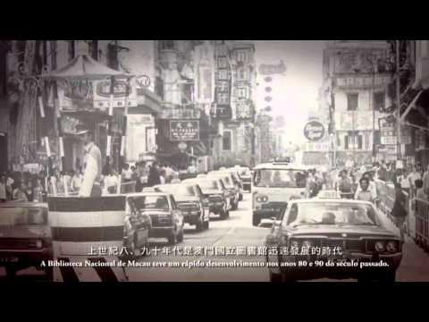 澳门中央图书馆发展歷程 (中葡版字幕)