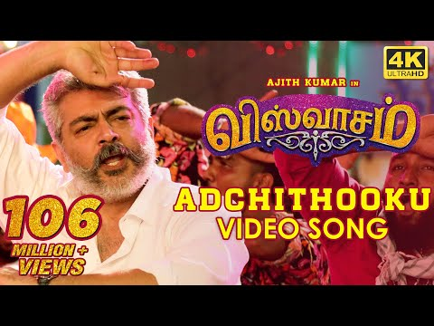 Download Adchithooku Full Video Song | Viswasam Video Songs | Ajith Kumar, Nayanthara | D Imman | Siva HD Mp4 3GP Video and MP3