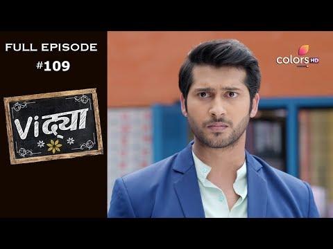 Vidya | Episode 109 | विद्या | Full Episode