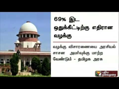 69%-quota-case-Decision-on-shifting-case-to-constitution-bench-on-April-6