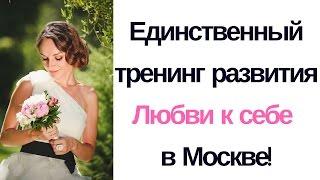 4 июня, Москва. Тренинг Виктории Исаевой «Прекрасная Вселенная»
