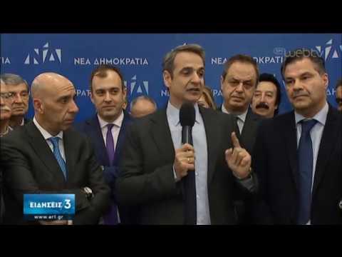 Κοπή πίτας ΝΔ-Κ.Μητσοτάκης: «Μειώσεις φόρων, επενδύσεις, ασφάλεια» | 31/01/2020 | ΕΡΤ