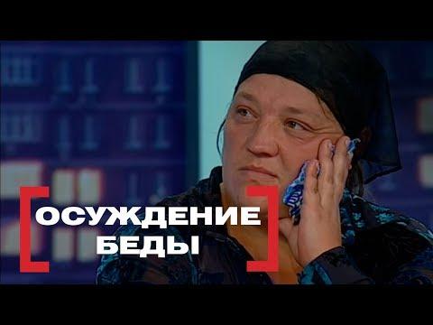 Осуждение беды. Касается каждого эфир от 12.07.2018 - DomaVideo.Ru