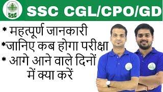 1:15 PM   SSC CGL /CPO/GD   EXAMINATION DATES