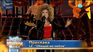 Preslava videoklipp Обещай Ми Любов (Като Две Капки Вода) (Silvia Kacarova Cover)