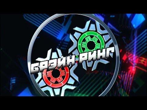 Брэйн-Ринг 09.02.2014 (видео)