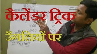 Calendar trick on fingers (part-1) reasoning in hindi