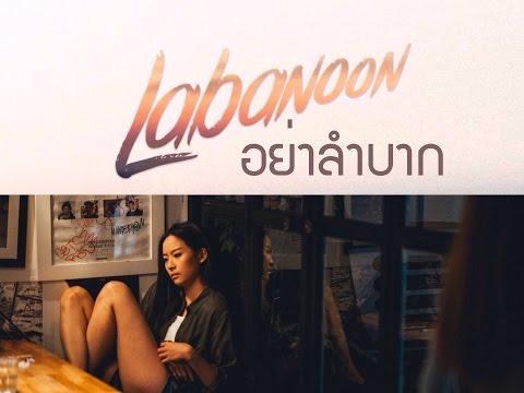 อย่าลำบาก - LABANOON   UNOFFICIAL.