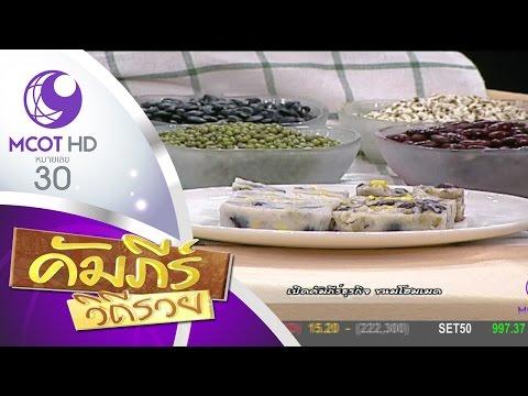 เปิดคัมภีร์ธุรกิจ บ้านคุณน้อง ขนมโฮมเมด (9 พ.ค.60) คัมภีร์วิถีรวย | 9 MCOT HD