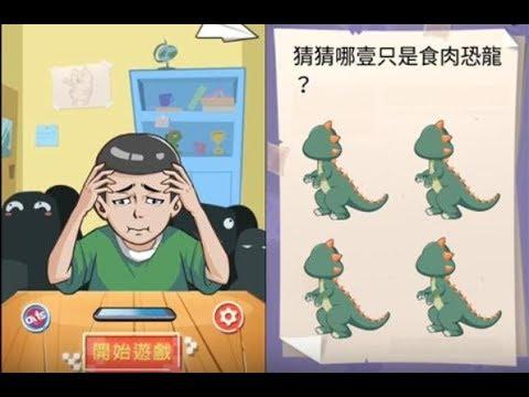 《最囧挑戰3》手機遊戲玩法與攻略教學!