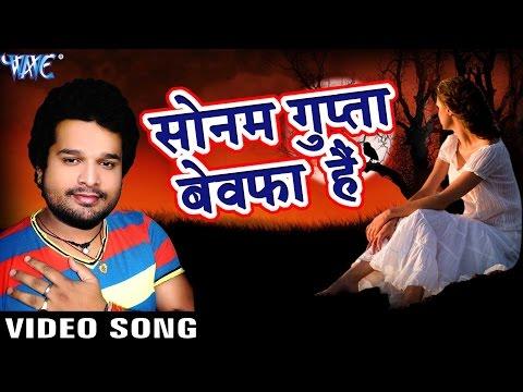 Video सोनम गुप्ता बेवफा है - Sonam Gupta Bewafa Hai - Dard Dil Ke - Bhojpuri Sad Songs 2015 download in MP3, 3GP, MP4, WEBM, AVI, FLV January 2017