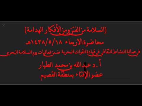(السلامة من الفتن ومن الأفكار الهدامة) محاضرة الاربعاء 1438/5/18هـ في قيادة القوات البحرية