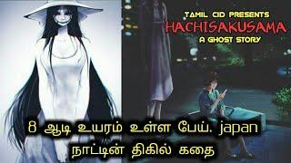 Video Japan நாட்டின் திகில் கதை|HACHISAKUSAMA|URBAN LEGEND|TAMIL CID MP3, 3GP, MP4, WEBM, AVI, FLV Mei 2019