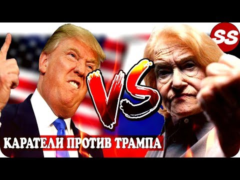 ОТРЯДЫ ПУТИНА Vs. Дональд Трамп / Президент Сша Путин и Сирия сегодня - DomaVideo.Ru