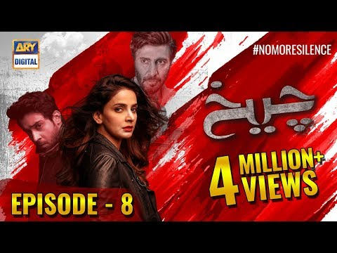 Cheekh Episode 8 - 23rd February 2019 - ARY Digital [Subtitle Eng]