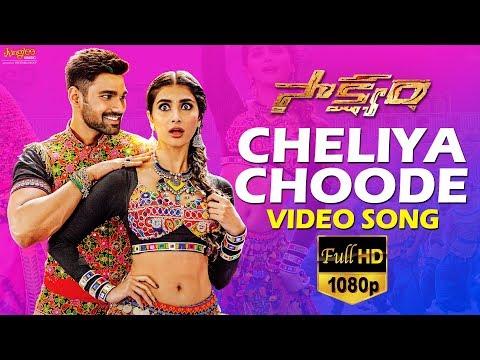 Cheliya Choode Full Video Song | Saakshyam | Bellamkonda Srinivas, Pooja Hegde
