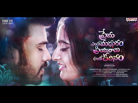 Prema Entha Maduram Priyuraalu Antha Katinam Theatrical Trailer