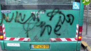 """ככה יעשה לאוטובוס המבזה: פונצ'ר גלגל וגרפיטי רוסס על אוטובוס """"אגד"""" בשכונת """"מאה שערים"""""""