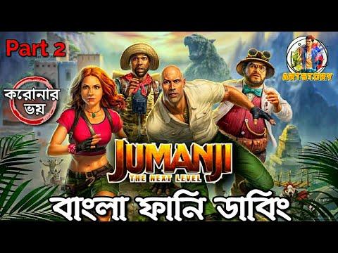 Jumanji 2 Bangla Funny Dubbing | Corona Virus Voy | Bangla Funny Video | ARtStory