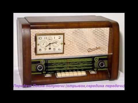 СССР.Радио.Передача После полуночи отрывок (видео)
