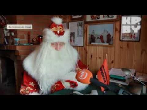 Что просят белорусы у главного Дедушки Мороза?
