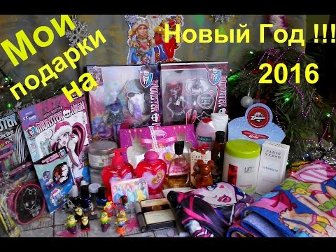 Все видео мои подарки на новый год