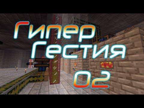 Minecraft - ГиперГестия #2 - Магия