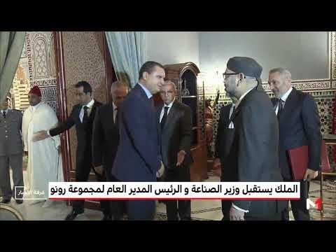 جلالة الملك  يستقبل وزير الصناعة واوالرئيس المدير العام لمجموعة رونو