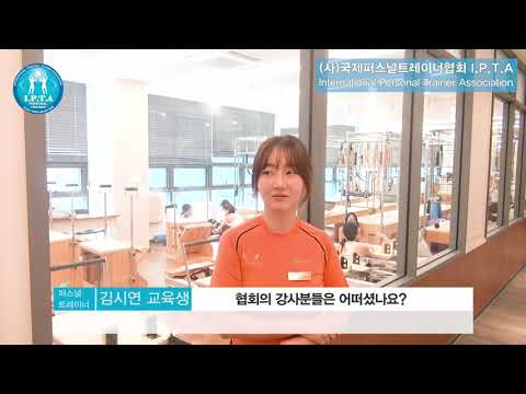 퍼스널 트레이너 교육생 김시연