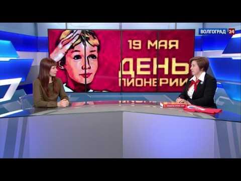 Татьяна Говорова, председатель Волгоградской областной общественной детской пионерской организации