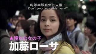 Nonton Detroit Metal City Trailer  English Chinese Sub  Film Subtitle Indonesia Streaming Movie Download