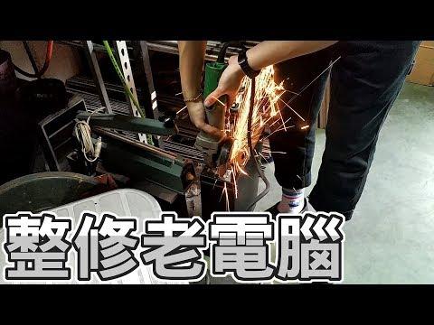 [轉貼]【Huan】花一千多元整修老套裝電腦,順便做升級