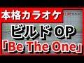 【フル歌詞付カラオケ】Be The One【仮面ライダービルドOP】(PANDORA(小室哲哉×浅倉大介))