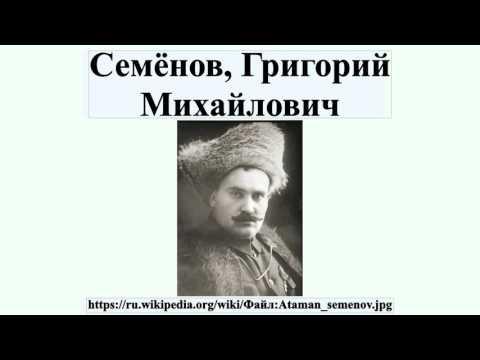 Семёнов, Григорий Михайлович (видео)