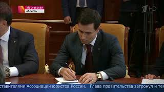 Дмитрий Медведев провел встречу с представителями Ассоциации юристов России