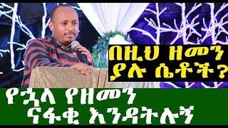 """""""የሴቶች መክሊት""""  በመጋቢ ሃዲስ ሮዳስ ታደሰ   Ethiopia"""