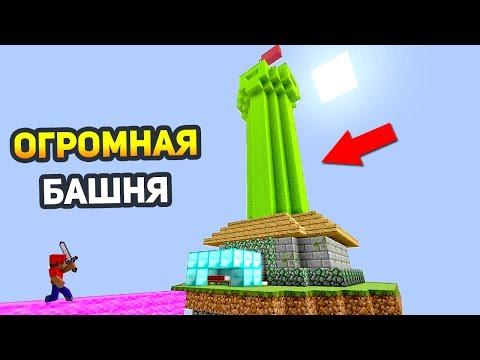 ПОСТРОИЛ ОГРОМНУЮ БАШНЮ НА БЕД ВАРСЕ! - (Minecraft Bed Wars)