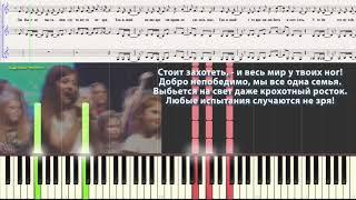 Время пришло - Детский хор �. Крутого (Ноты и Видеоурок для фортепиано) (piano cover)