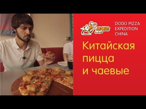 Китайская пицца и чаевые. Додо Пицца в Китае - Серия 9 (видео)