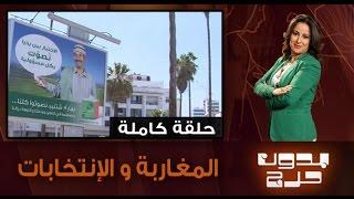 بدون حرج: المغاربة و الإنتخابات