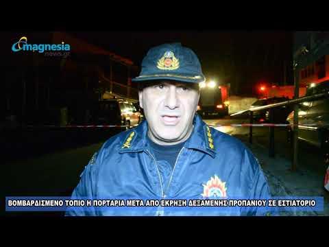 Video - Ταβέρνα ισοπεδώθηκε στην Πορταριά από έκρηξη προπανίου