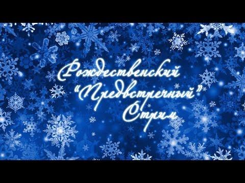 Рождественский \