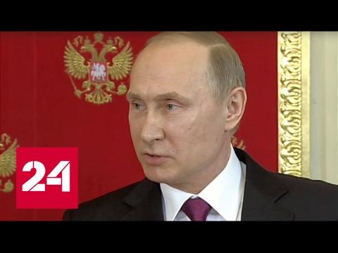 Путин о действиях США в Сирии Скучно, девочки