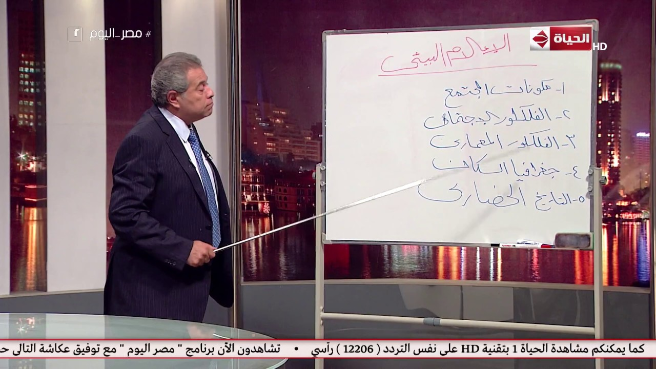 مصر اليوم - توفيق عكاشة يوضح ماهو الإعلام البيئي وأهميته