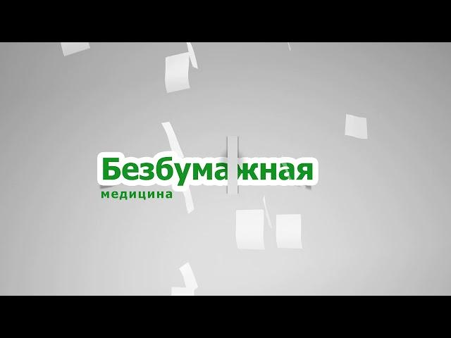 Электронный паспорт в РК рус.