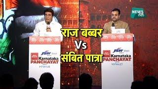 Video कौन बनेगा कर्नाटक का किंग? चुनावी पंचायत EXCLUSIVE MP3, 3GP, MP4, WEBM, AVI, FLV Mei 2018