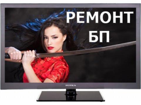 Ремонт телевизора супра своими руками
