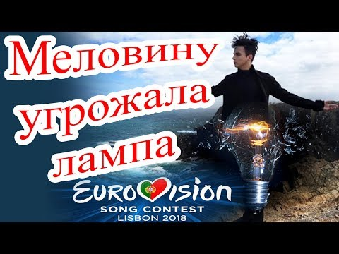 Меловину угрожала лампа / Евровидение-2018 / Eurovision-2018 / Melovin (видео)