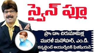 swine flu complete ayurveda treatment prof dr murali manohar chirumamilla m d ayurveda