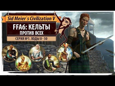 Кельты против всех в FFA6! Серия №1: Эльдорадо (ходы 0-50). Sid Meier's Civilization V